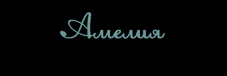 Значение имени Амелия