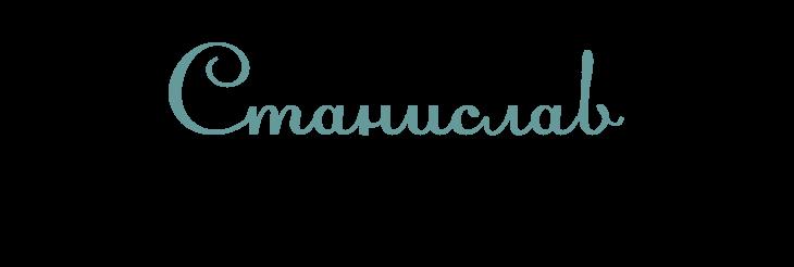 Значение имени Станислав