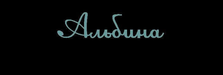 Значение имени Альбина