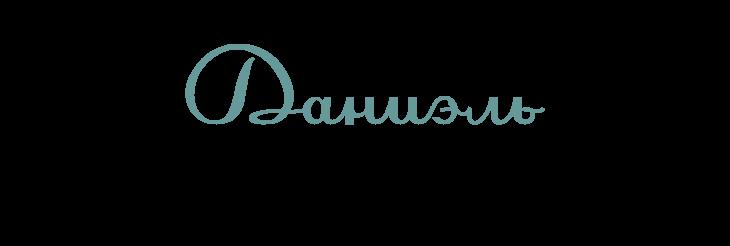 Значение имени Даниэль