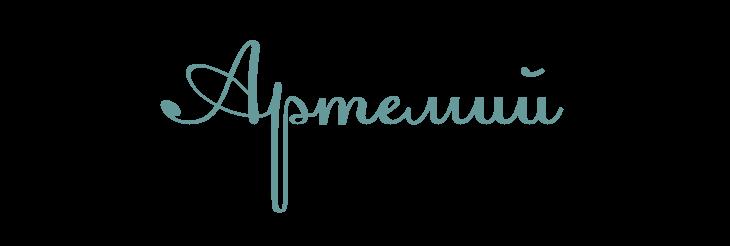 Значение имени Артемий