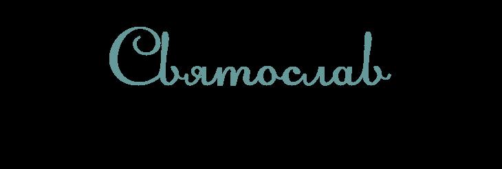 Значение имени Святослав