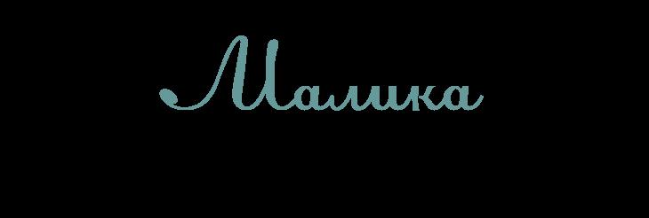 Значение имени Малика