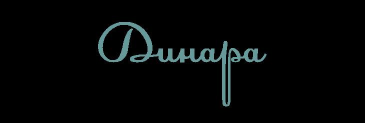 Значение имени Динара