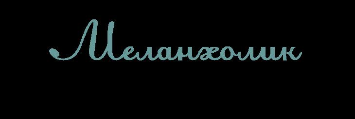 Меланхолик: тип темперамента