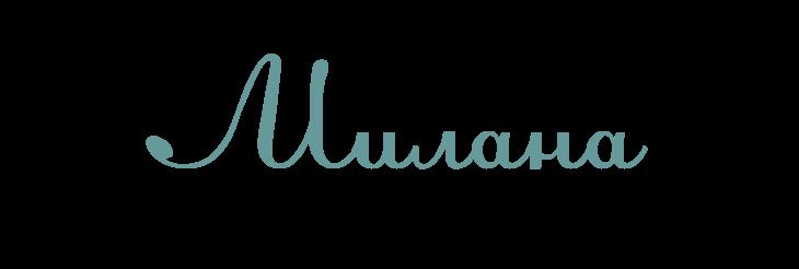 Значение имени Милана
