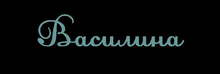 Значение имени Василина