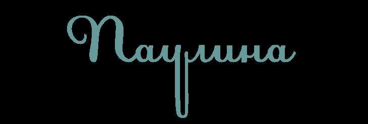 Значение имени Паулина