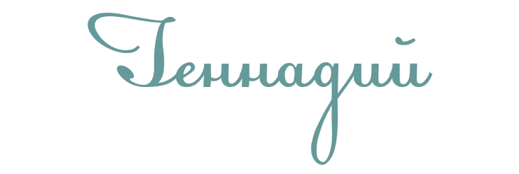 Значение имени Геннадий