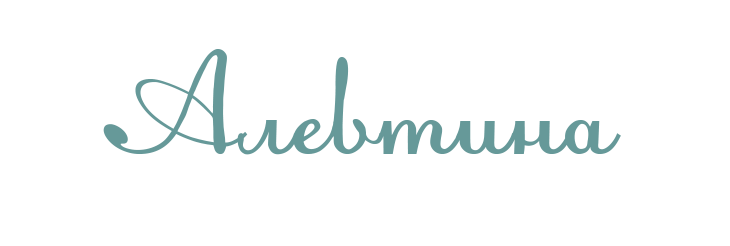 Значение имени Алевтина