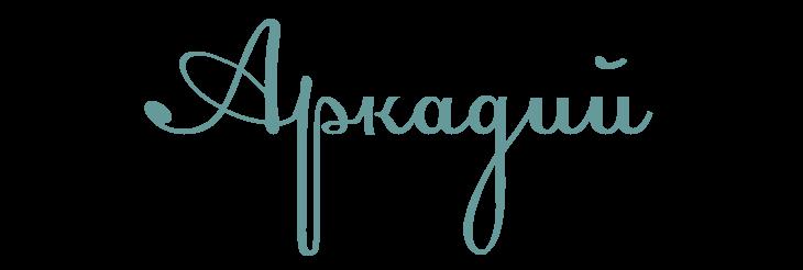 Значение имени Аркадий