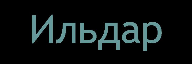 Значение имени Ильдар