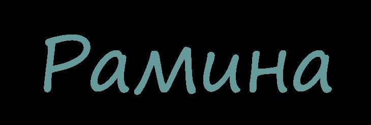 Значение имени Рамина