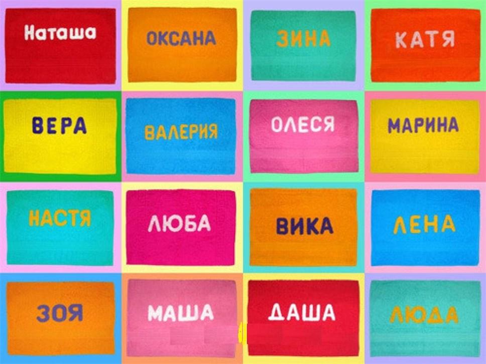 имена для девоек