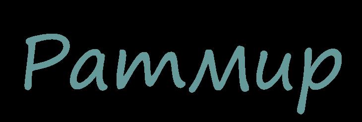 Значение имени Ратмир