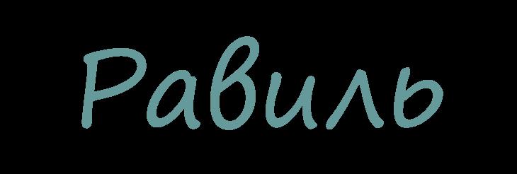 Значение имени Равиль