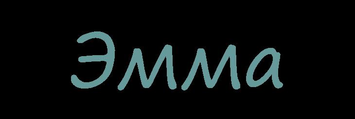 Значение имени Эмма