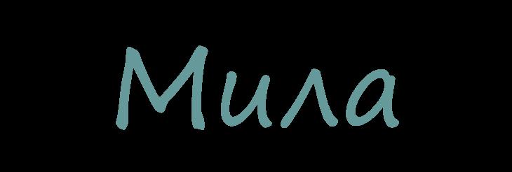 Значение имени Мила
