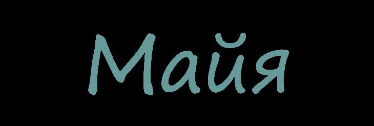 Значение имени Майя