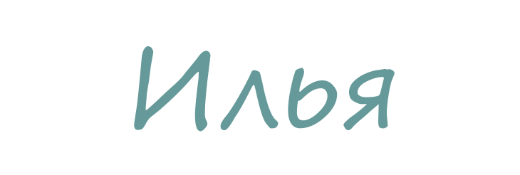Значение имени Илья