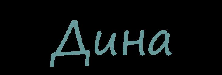 Значение имени Дина