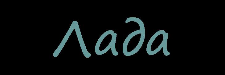 Значение имени Лада