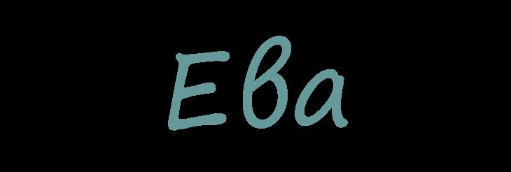 Значение имени Ева